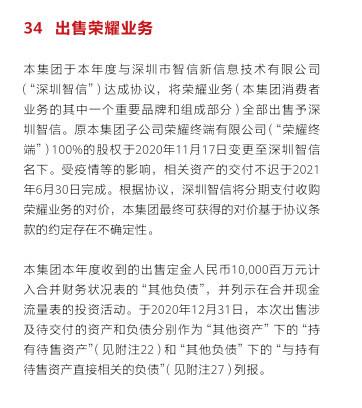 华为:已收到出售荣耀买方支付的 100 亿人民币的