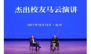 马云母校杭州师范大学演讲 表达他对商科教育的