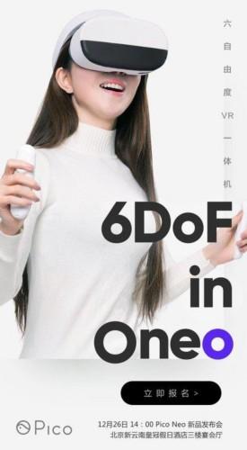 """Pico""""六自由度(6DoF)VR一体机""""海报曝光"""