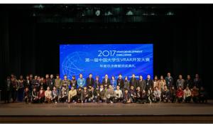 首届大学生VR、AR开发大赛在上海交大举行总决赛