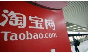 """淘宝等9家中国市场再次被列入美国所谓""""恶名市"""