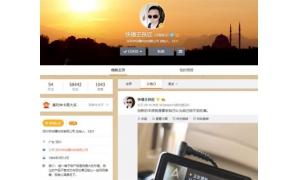 快播创始人王欣回归更新微博 网友:王总,我欠