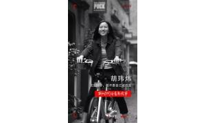 胡玮炜:我还是那个行动派,希望世界变成让我