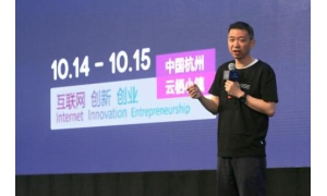 阿里巴巴王坚:互联网才刚刚开始,不想三代都只