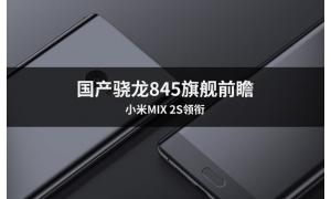小米高管自曝多款国产骁龙845手机:这两厂商网
