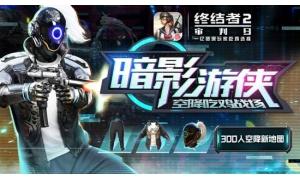 游戏2018-04-10 原标题:终结者2:审判日2月8日更新正式服开启s1赛季s0图片