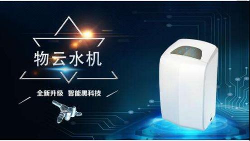 净水器十大品牌 净之泉物云水机引领家庭健康净