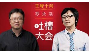 王峰十问罗永浩 首次披露区块链手