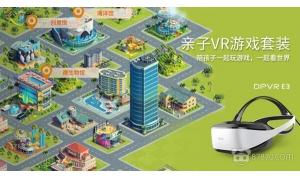 大朋DPVR E3亲子VR游戏套装上市 带给K12游戏教育前
