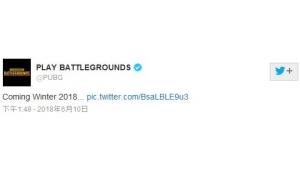 E3 2018:《绝地求生》盾牌上线 雪地地图即将更新