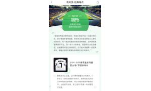 转转App推经典球衣特辑 知名主持王涛入驻送私人