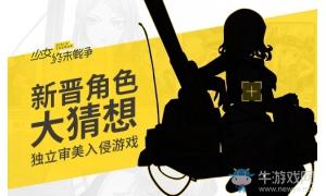 独立审美入侵游戏 《少女终末战争》新晋角色大