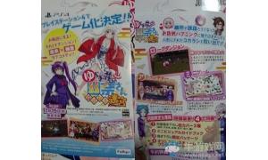 《摇曳庄的幽奈小姐》宣布游戏化 11月5日登陆
