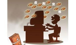 中国互联网金融协会秘书长:虚拟货币市场乱象