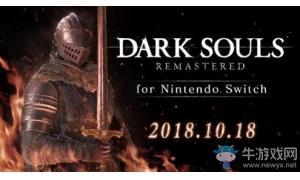 《黑暗之魂:重制版》10月18日登陆switch 联机数已