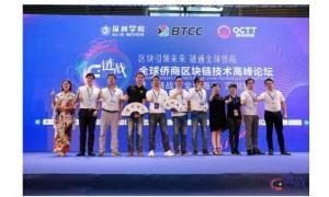 智康链受邀全球侨商区块链技术高峰论坛并获奖