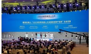 高仙清洁机器人获2018WRC最佳创新产品奖