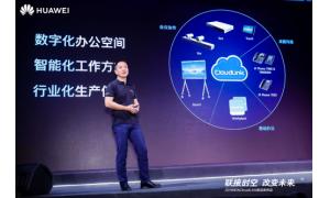 云AI时代来了,华为CloudLink新一代协作智真全球首