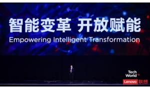 发布黑科技智能门锁 联想Tech World 2018引领智慧家