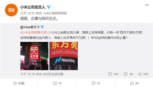小米回应网传招募全球代言人:此事与小米无关