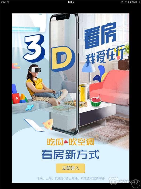 VR,全景拍摄,vr房地产,虚拟现实技术的应用,虚拟现实
