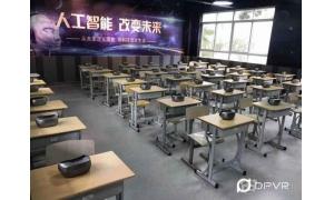 大朋VR教育行业解决方案落地周浦中学 助力实现