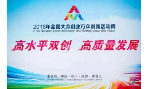 双创中国造和starloop星环科技一起接受检阅
