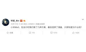 小米总裁林斌微博爆料关键专利,2015年小米就已