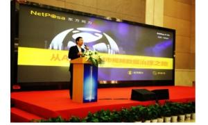 东方网力发声2018中国安防技术创新峰会