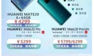 华为Mate20国行售价来了 看完再决定买iPhone还是华