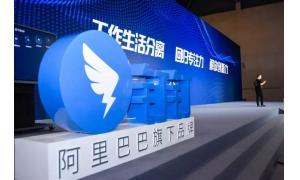 钉钉副总裁杨猛:数字化工作方式赋能教育行业