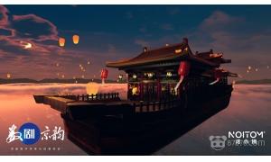 """北京西城举办""""数剧京韵""""体验活动 VR让纸上的"""