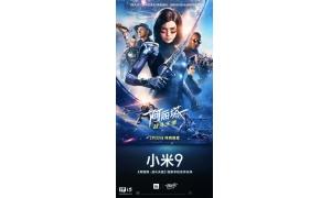 小米9宣布和《阿丽塔:战斗天使》