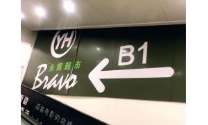 永辉超市要约收购中百集团增变数