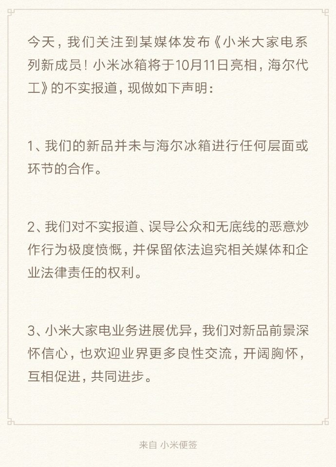 小米:新品并未与海尔冰箱进行任何层面或环节合作
