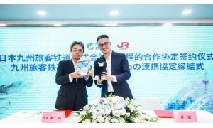 携程签约JR九州 双方将在多个领域