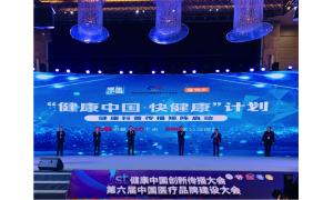 """中国医师协会与快手共同发布""""健康中国·快健康"""