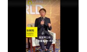 张朝阳:工作是人的本份,做人最基本的就是完