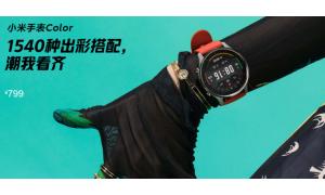 长续航支持运动,能刷公交、能支付,小米手表
