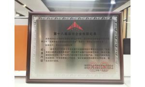 法本信息连续三年蝉联第深圳企业创新纪录