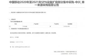 中国移动5G设备大采购,华为和中兴