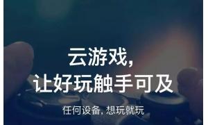 腾讯START云游戏新服务器上线  新增