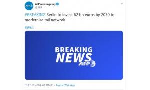 德国计划在2030年前投资620亿欧元