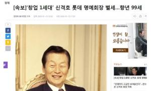 韩国「创业第一代企业家」时代正式落下帷幕