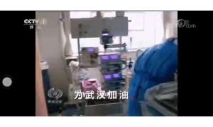振东集团抗疫药品亮相央视《焦点访谈》