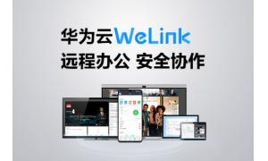 """华为云WeLink助力让""""云办公""""像线下办公一样高"""