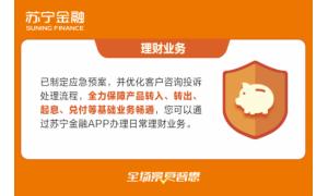苏宁金融理财频道制定应急预案 力保疫情期间服