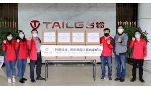 台铃紧急驰援韩国 中国民族企业风骨全球化品牌