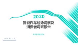 70%消费者不买单,中国智能汽车产业升级道路怎