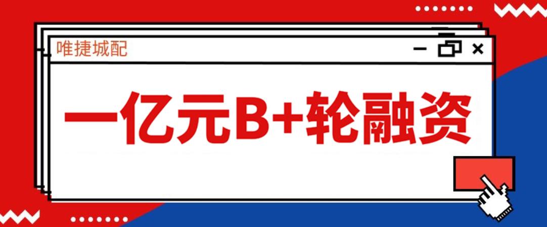 唯捷城配宣布完成1亿元B+轮融资